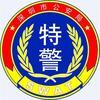 深圳特警SWAT