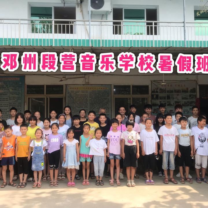邓州段营艺校
