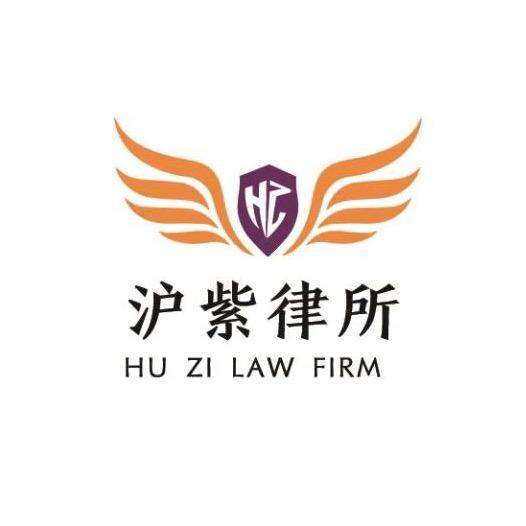 上海沪紫律师事务所