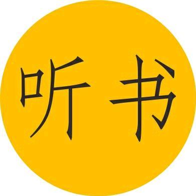 樊登读书精选课堂