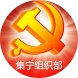 集宁区委组织部