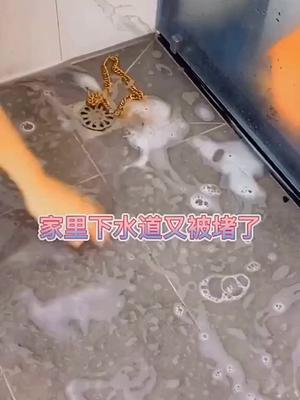 大金链子都褪色了,这个通下水道的太强大,啥都被融化了#国货发光 #内蒙古山货节 #好物推荐